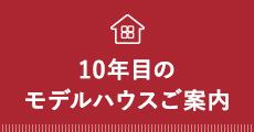 10年目モデルハウス